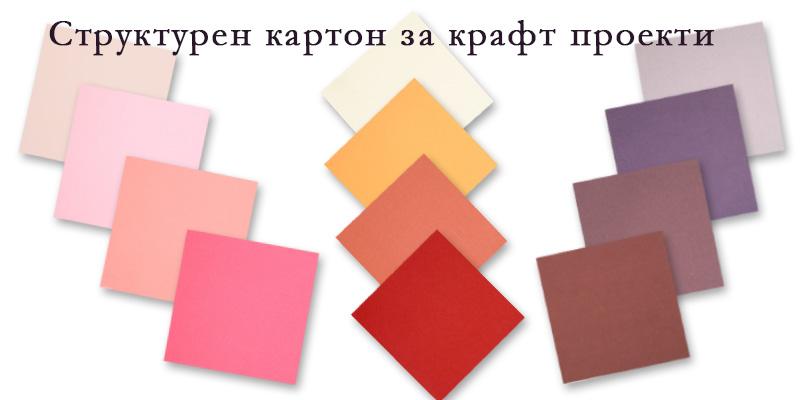Структурен картон за крафт проекти