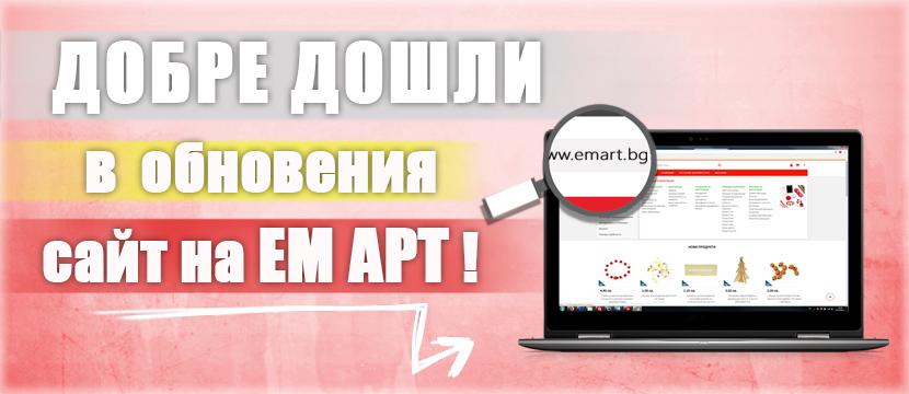 Добре дошли в обновения сайт на ЕМ АРТ