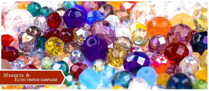 Мъниста и Естествени камъни