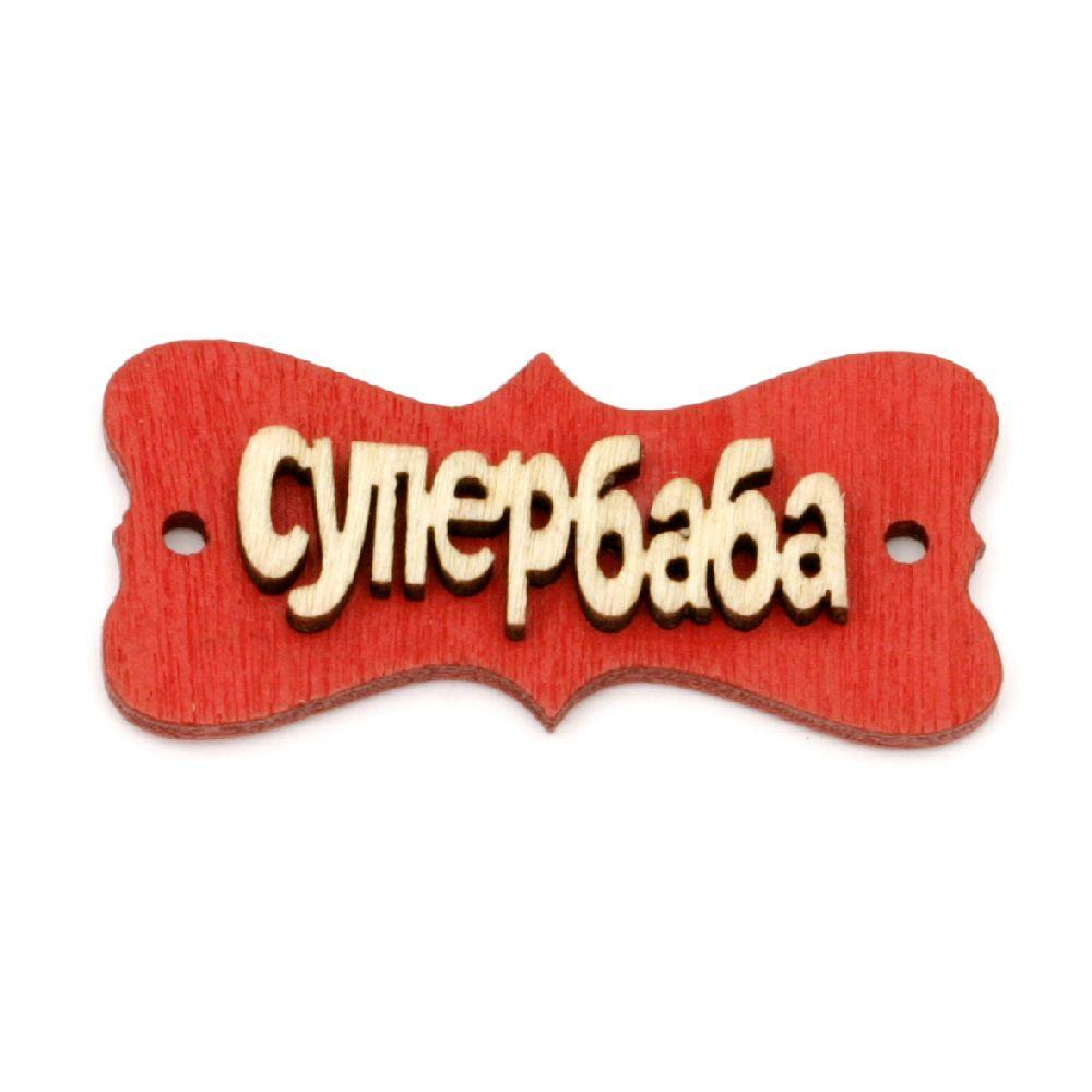 Figurina din lemn  43x20x5 mm gaură 2 mm cu inscripție roșu -10 bucăți