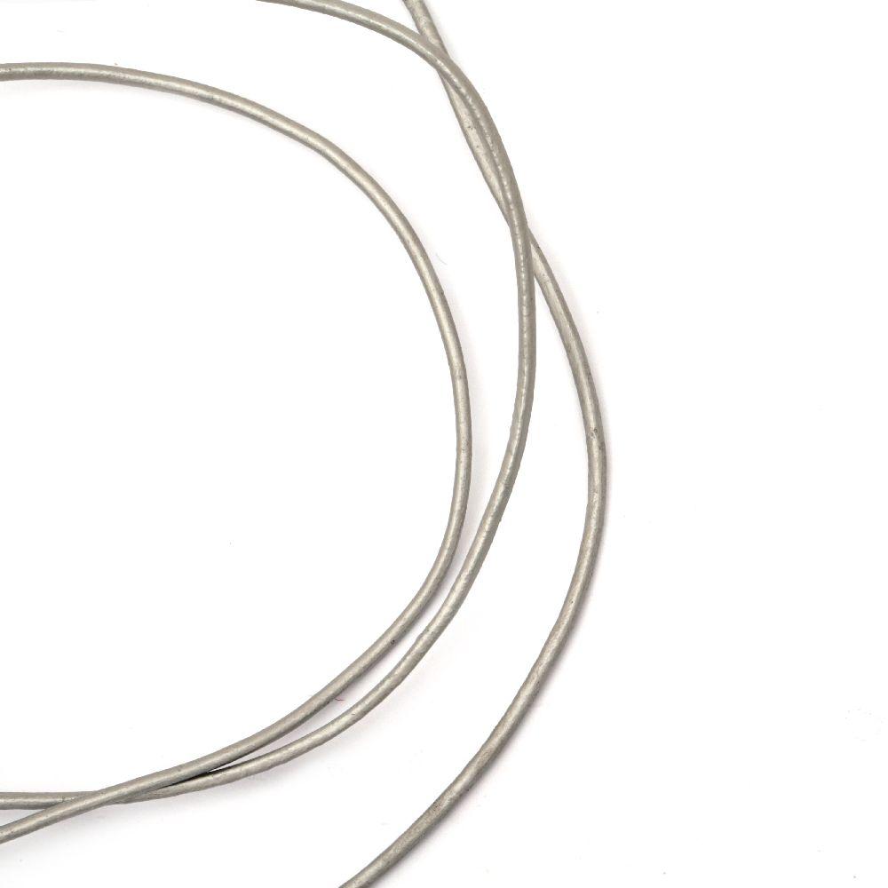 Шнур естествена кожа 2 мм цвят сребро - 1 метър