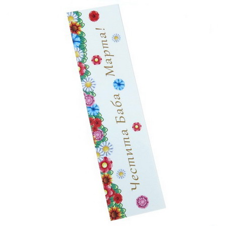 Стикер самозалепващ 5/19 см цветни с надпис-5 броя