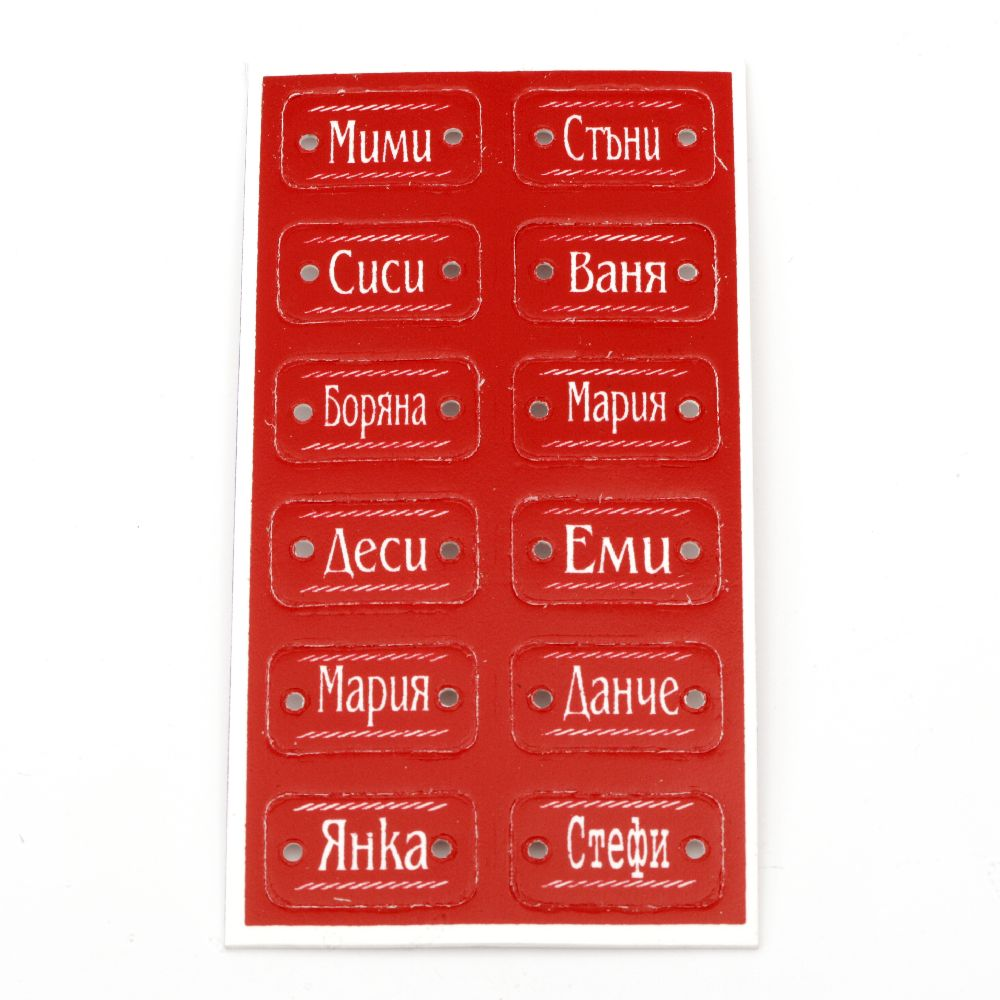 Свързващ елемент плочка с женски имена 32x18 мм дупка 3 мм червена -12 броя