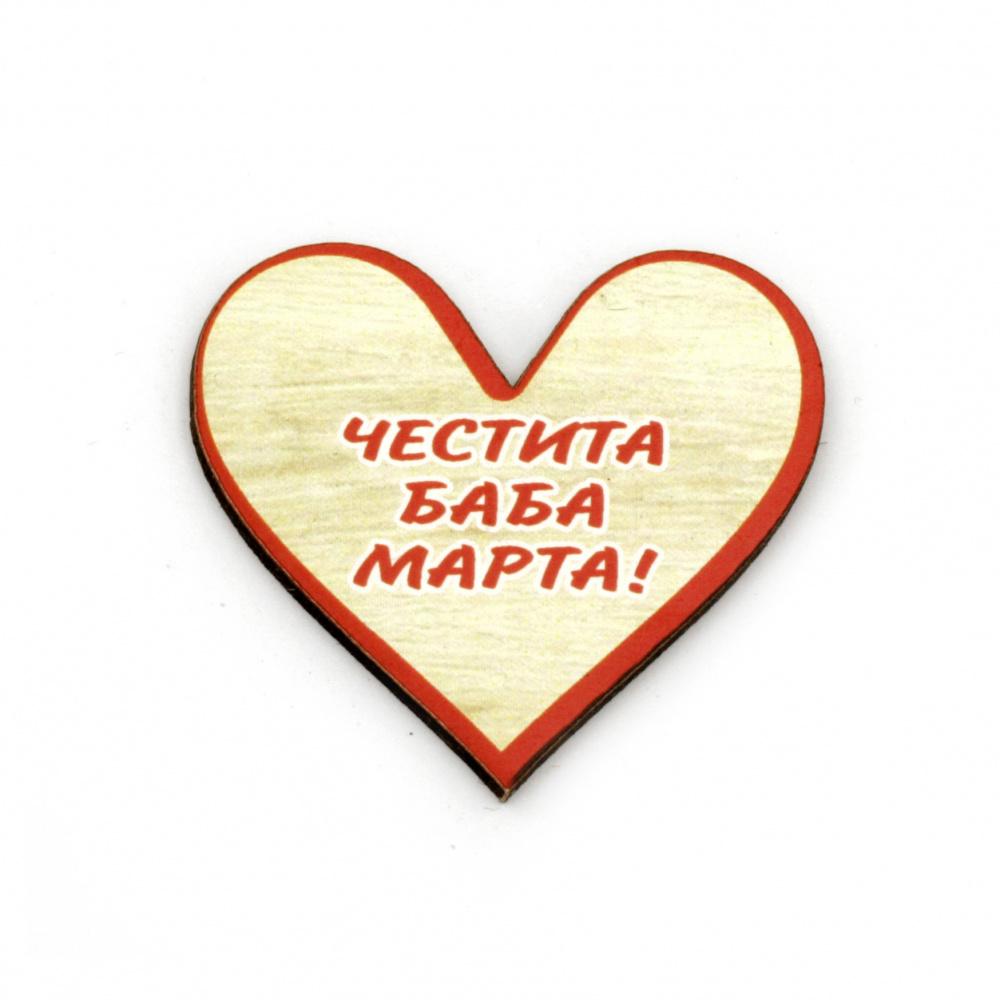 Сърце МДФ с надпис ЧЕСТИТА БАБА МАРТА 35x40x3 мм -2 броя