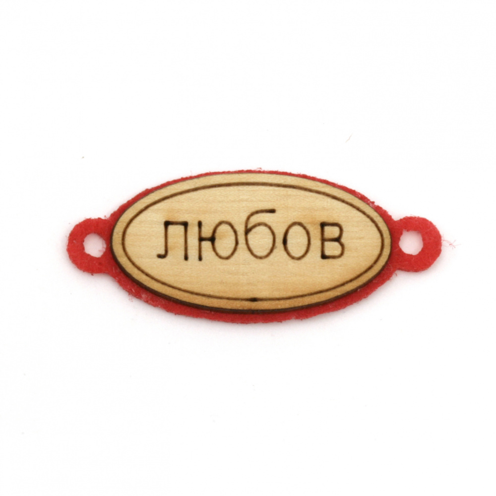 """Wood and felt connecting element with inscription """"LOVE"""" 40x17x2 mm hole 3 mm - 10 pieces"""