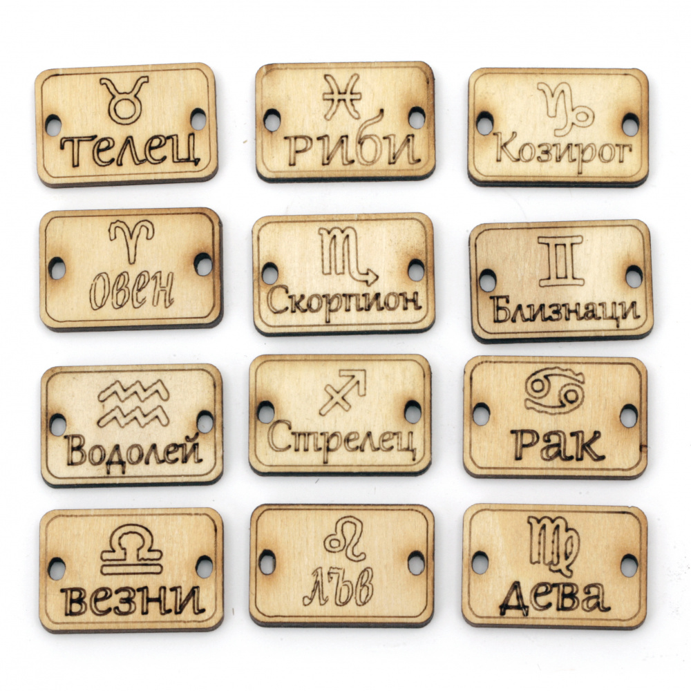 Wooden Figurine tile with Zodiac Signs 30x20x3 mm hole 3x2 mm - 12 pieces