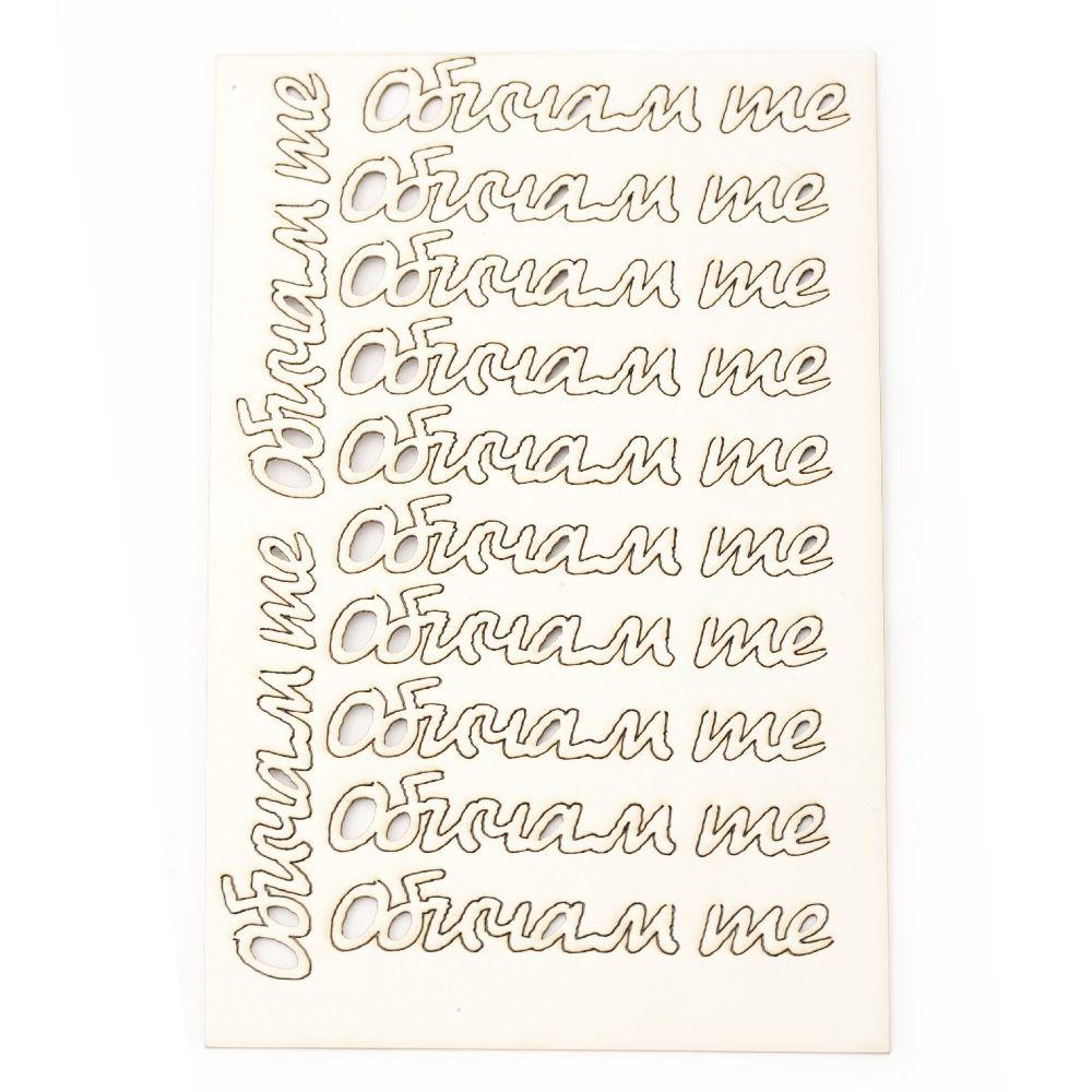 """Etichete din carton de bere  inscriptie """"Te iubesc"""" 11x1.7 cm"""