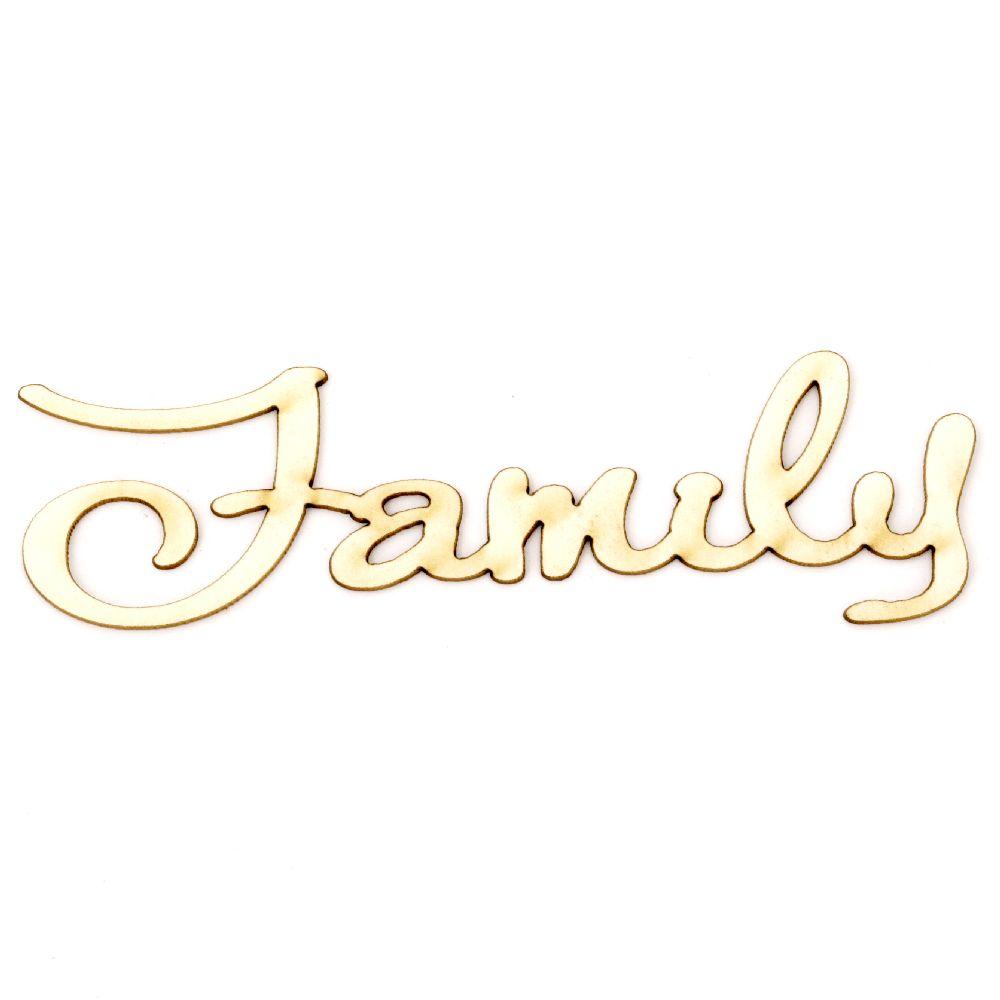 """Inscripție din carton de bere """"Familia"""" 100x25x1 mm -2 buc"""