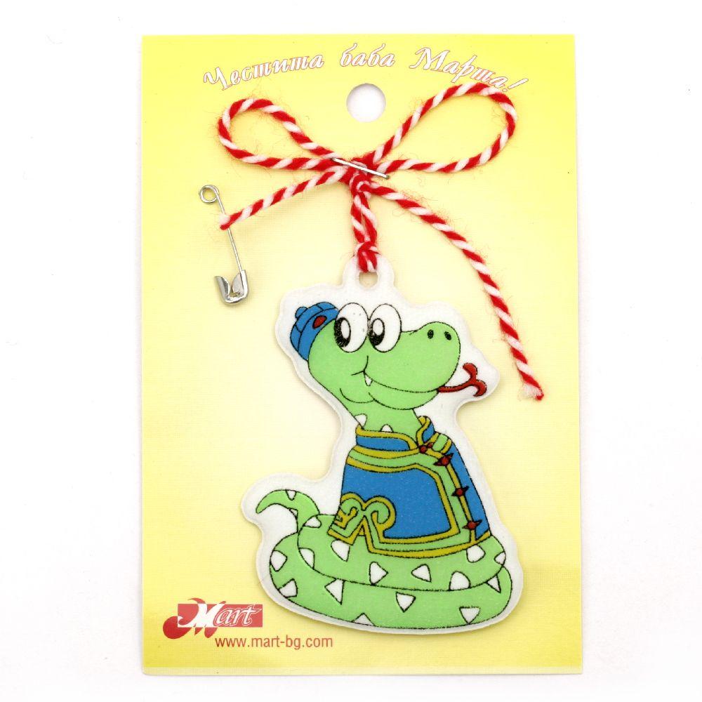 Μαρτάκι φίδι - 10 τεμάχια