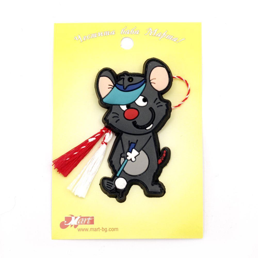 Μαρτάκι ποντίκι - 10 τεμάχια