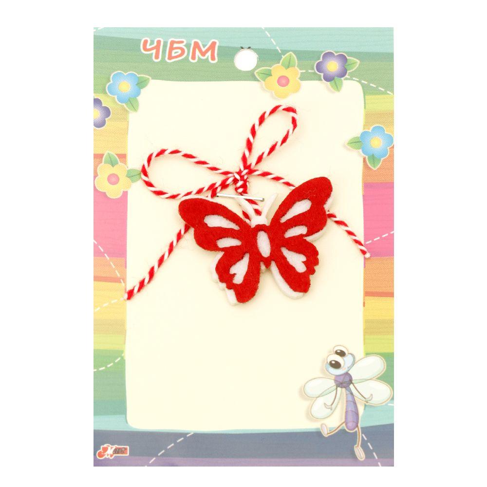 Μαρτάκι πεταλούδα τσόχα - 10 τεμάχια