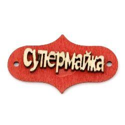 Figurina din lemn 41x23x5 mm gaură 3 mm cu inscripție roșu -10 bucăți