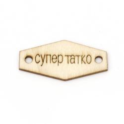 Tigla din figurina din lemn 40x20x2 mm gaura 3 mm cu inscriptie -10 piese
