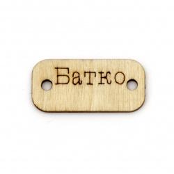 """Figurina din lemn  30x15x2 mm gaură 2 mm cu inscripția """"Batko"""" -10 piese"""