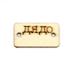 """Figurina din lemn  30x15x2 mm gaură 2 mm cu inscripția """"Bunic"""" -10 piese"""