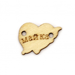 """Figurina din lemn 20x26x2 mm gaură de 2 mm cu inscripția """"Mama"""" -10 piese"""