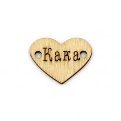 """Figurina lemn forma inima copacului 20x25x2 mm gaură 2 mm cu inscripția """"Kaka"""" -10 piese"""