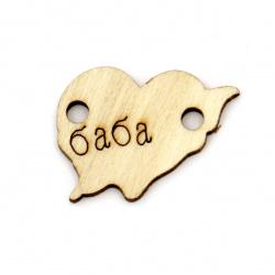 """Figurina  lemn forma inima 20x26x2 mm gaură de 2 mm cu inscripția """"Bunica"""" -10 piese"""