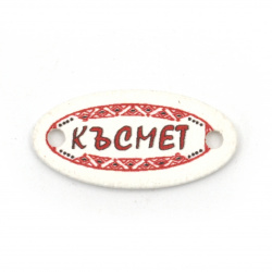 Wooden oval tile connector for jewelry making 27x13x2 mm hole 2.5 mm with printed inscription LUCK - 10 pieces