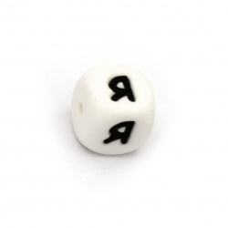 Мънисто силикон кубче 12x12 мм дупка 2.5 мм цвят бял буква Я