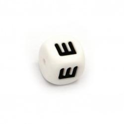 Margele cub silicon 12x12 mm gaură 2,5 mm culoare albă litera W