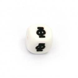 Мънисто силикон кубче 12x12 мм дупка 2.5 мм цвят бял буква Ф