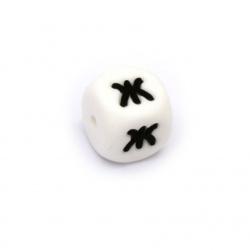 Мънисто силикон кубче 12x12 мм дупка 2.5 мм цвят бял буква Ж