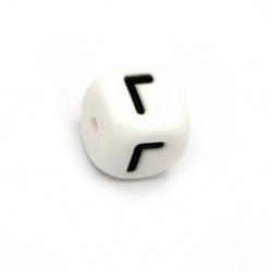 Мънисто силикон кубче 12x12 мм дупка 2.5 мм цвят бял буква Г