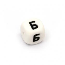 Мънисто силикон кубче 12x12 мм дупка 2.5 мм цвят бял буква Б