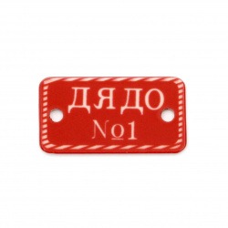 "Connecting element tile 30x15 mm hole 2.5 mm with inscription ""Grandpa №1"" -10 pieces"