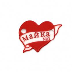 """Element de conector inimă 20x25 mm gaură 2,5 mm cu inscripția """"Mama №1"""" -10 piese"""
