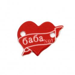 """Element de conectare inimă 20x25 mm gaură 2,5 mm cu inscripția """"Baba №1"""" -10 piese"""