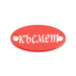 Свързващ елемент плочка с надпис