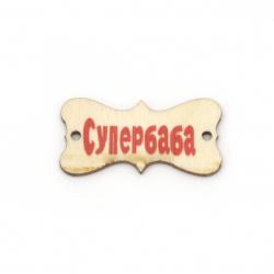 Placă din lemn cu element de conectare 38x19x2 mm gaură 2 mm inscripție SUPER GRANDMA -10 bucăți