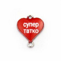 Свързващ елемент метал сърце СУПЕР ТАТКО 20x16 мм цвят сребро -2 броя