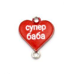 Свързващ елемент метал сърце СУПЕР БАБА 20x16 мм цвят сребро -2 броя