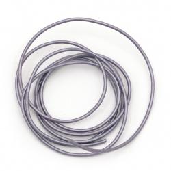 Шнур естествена кожа 1.5 мм перлен цвят лилав - 1 метър