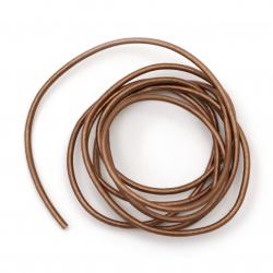Шнур естествена кожа 1.5 мм перлен цвят мед - 1 метър
