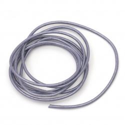 Шнур естествена кожа 2 мм перлен цвят лилав - 1 метър