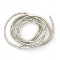 Шнур естествена кожа 2 мм перлен цвят сив светъл - 1 метър