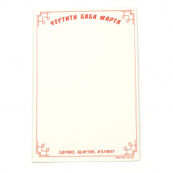 Подложки картон 8/12 см бели с надпис- 250 броя