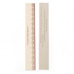 Подложки картон 3/19 см цветни с надпис и описание- 100 броя