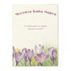 Καρτελάκι  από χαρτόνι  με επιγραφή για μαρτάκια 7/10 cm  - 200 τεμάχια