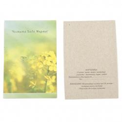 Подложки картон 8/12 см цветни с надпис и описание- 100 броя