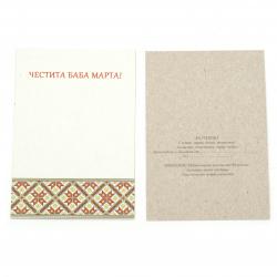 Подложки картон 7/10 см цветни с надпис и описание - 200 броя