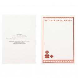 Suport de carton 8/12 cm culoare lucioasă cu inscripție și descriere -100 bucăți