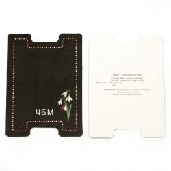 Подложки картон 6.5/9.5 см цветни с надпис и описание- 100 броя