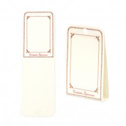 Подаръчна опаковка /основа за картичка с прозорец 860x50 мм -20 броя