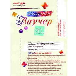 Gift Voucher BGN 20