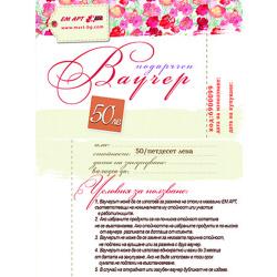 Gift Voucher BGN 50